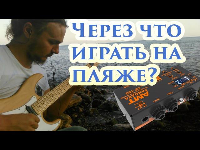 Пляжный вариант гитарного звука с AMT Pangaea CP-100