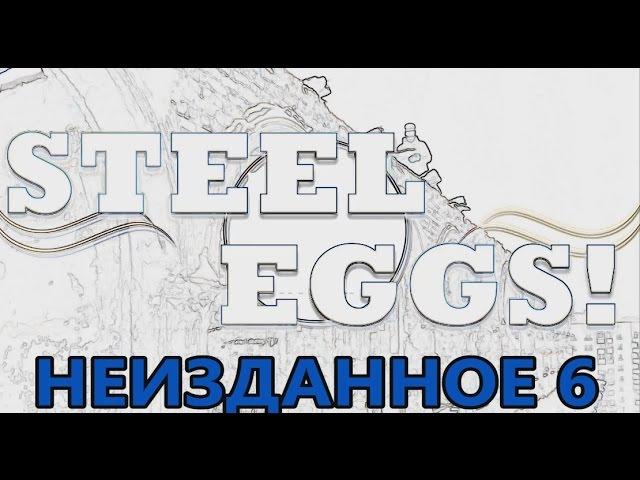 STEEL EGGS: Неизданное 6