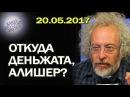 Алексей Венедиктов - Усманов стал посмешищем! 20 мая 2017