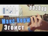 Макс Корж - Эгоист (Разбор на гитаре)