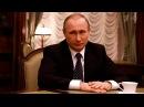 Путин. Документальный фильм Оливера Стоуна. Часть первая