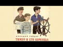 Тимур и его команда 1940 в хорошем качестве