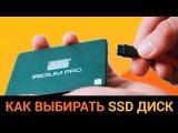 Как выбирать SSD диск На что обратить внимание Практический тест на примере Goodram ...