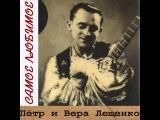 Пётр и Вера ЛЕЩЕНКО ( Самое любимое )