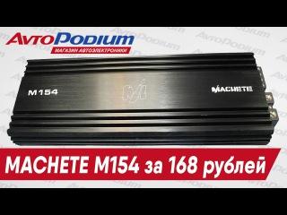 Усилитель ALPHARD MACHETE М154 за 168 рублей на аукционе Автоподиум