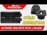 Отзыв о выигрыше ALPHARD MACHETE MT30 и M450D на аукционе Автоподиум