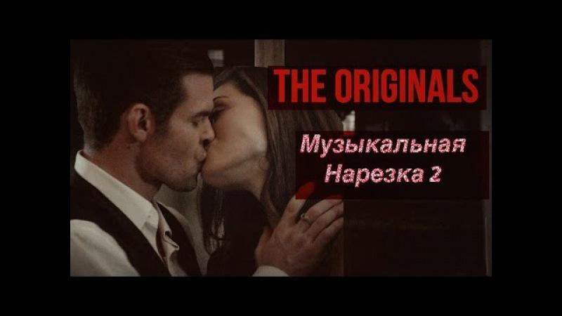 ► Древние/Первородные _ Музыкальная нарезка 2 (The Originals ) 4x04