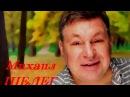 Михаил ШЕЛЕГ - Упала звезда (Концерт в г. Перми)