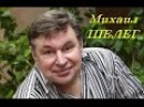 Михаил ШЕЛЕГ -  Дождь  (Концерт в г.Перми)
