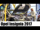 КАК ЭТО СДЕЛАНО | 2017 Opel insignia  | СБОРКА АВТОМОБИЛЯ