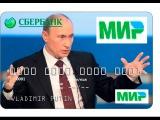 Банковская карта МИР. It's alive!!!