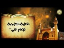 الخطبة التطنجية لأمير المؤمنين الإمام عل161