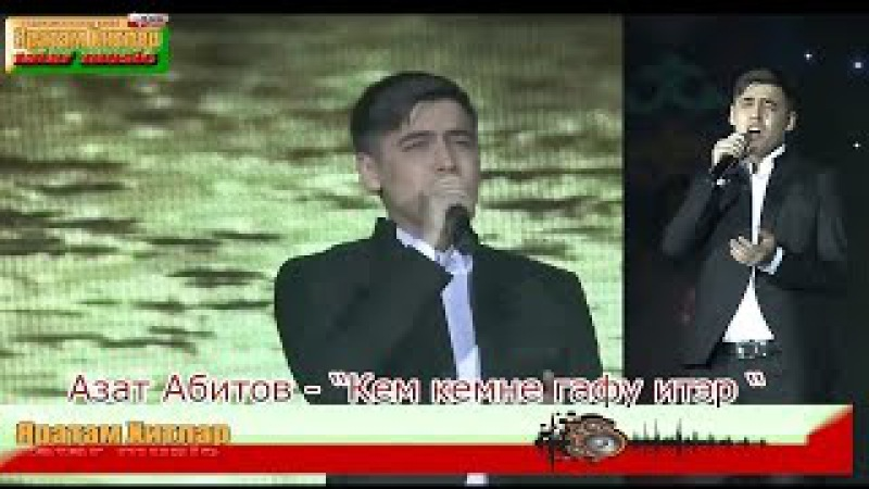 "Яратам Хитлар. Азат Абитов - ""Кем кемне гафу итэр"" 12"