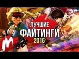 Лучшие ФАЙТИНГИ 2016 Итоги года - игры 2016 Игромания