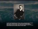 Константин ПАУСТОВСКИЙ «Лейтенант ШМИДТ» буктрейлер к очерку /1917/
