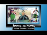 Светлой памяти нашей горячо любимой девочке Виолетте Комар...на заказ slaydshou81@mail ru