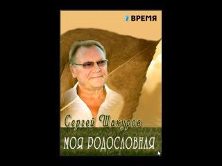 Моя родословная (Сергей Шакуров) 2010