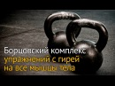 Борцовский комплекс упражнений с гирей на все мышцы тела jhwjdcrbq rjvgktrc eghf ytybq c ubhtq yf dct vsiws ntkf