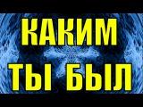Песня КАКИМ ТЫ БЫЛ ТАКИМ И ОСТАЛСЯ из кинофильма