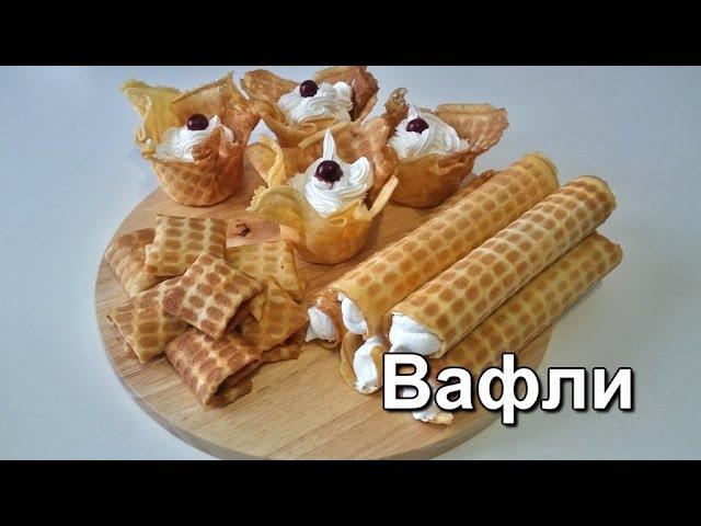 Домашние вафли. Готовим 3 варианта. (Homemade waffles. )