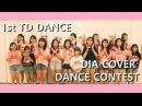 순천댄스학원 TD STUDIO DIA 다이아 Will you go out with me 나랑 사귈래 COVER DANCE CONTEST 1st TD 댄스