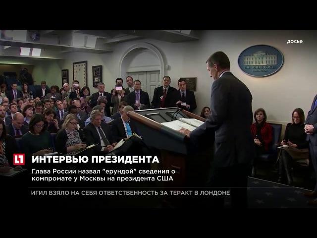 Владимир Путин опроверг слухи о тайном канале связи Москвы и команды Трампа