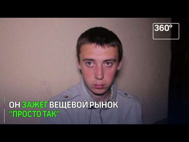 Пироман от скуки поджег рынок в Калининградской области
