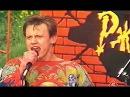 Король и Шут - Лесник 1996