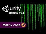 Game effect tutorial #11 -  простой эффект матричного кода. Как создать эффект матрицы в Unity 3d