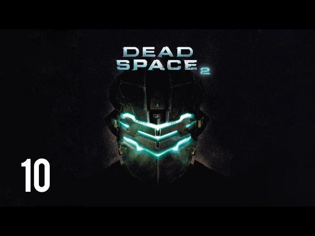 Прохождение Dead Space 2 (живой коммент от alexander.plav) Ч. 10