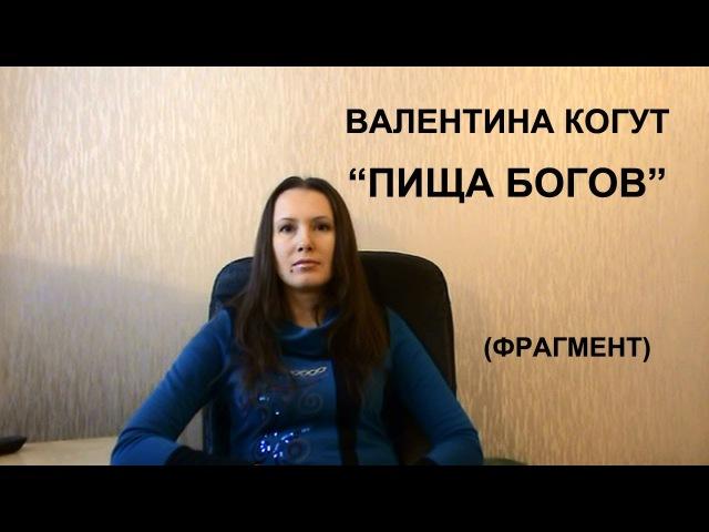 Валентина Когут Пища Богов Фрагмент из пятой видео беседы Пятый элемент