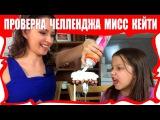 ПРОВЕРКА ЧЕЛЛЕНДЖА c Канала Мисс Кэти и Мистера Макса Челлендж 2 Продукта /// Вики Шоу