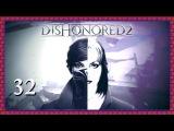 Dishonored 2 Прохождение На Русском #32 МИЛЫЕ СОБАЧКИ