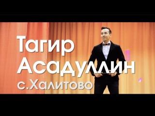 "Тагир Асадуллин концерт ""Алтыным"" с.Халитово"