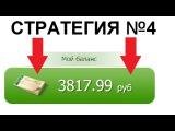 Быстрый заработок без вложений на Seosprint с нуля от 1000 рублей в день Стратегия Seospr...