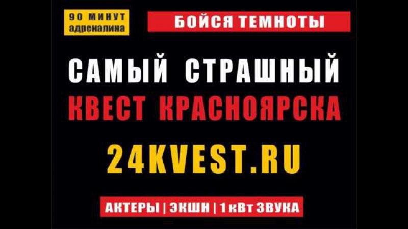 Квест Красноярск страшный хоррор перфоманс для детей и взрослых игры в реальнос...