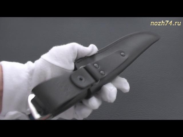 Нож Бекас (Граб, 110Х18М-ШД) - nozh74.ru