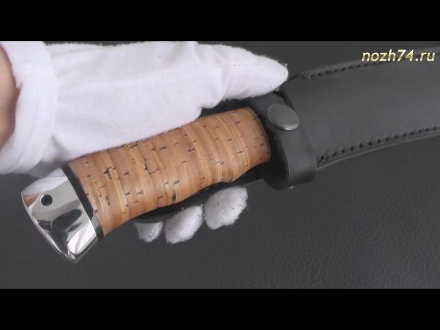 Нож Морской волк (Береста, 95Х18) - nozh74.ru