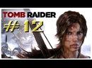 Tomb Raider™ ► Бездна ► Прохождение 12
