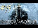 Middle Earth Shadow of Mordor™ ► Учитель и ученик ► Прохождение 15