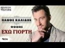 Exw Giorti ~ Panos Kalidis | New Single 2014