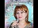 Таужан Хасанова - Ялгъыз неге. Ногайская песня.