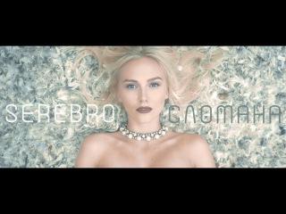 №2 Алина Ефремова  (Serebro - Сломана - Fan Video)