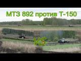 МТЗ 892 с 4-35 против Т 150 с 5-35 / MTZ vs T150