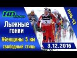 Лыжные гонки Женщины 5 км свободный стиль 3.12.2016 Кубок мира 2016-2017 Лиллехаммер