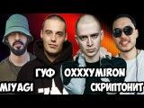 Американцы Слушают Русскую Музыку 22 OXXXYMIRON, ГУФ, NOiZE MC, MIYAGI, СКРИПТОНИТ, ЯРМАК, ЛСП