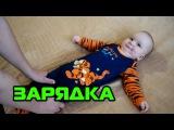 Зарядка для малышей, гимнастика для ребенка - Gymnastics for baby Nik VAN