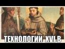 Чудеса голографического хай тека 16 век Что за инопланетяне создали религию