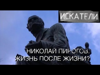 Искатели. Николай Пирогов. Жизнь после жизни?