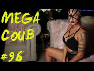 MEGA COUB - Где оставили...? 96